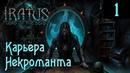 Iratus Lord of the Dead первый взгляд обзор Крутая игра от Российских разработчиков Обучение 1