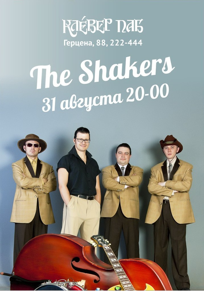 "31.08 The Shakers в ""Клевер Пабе"""