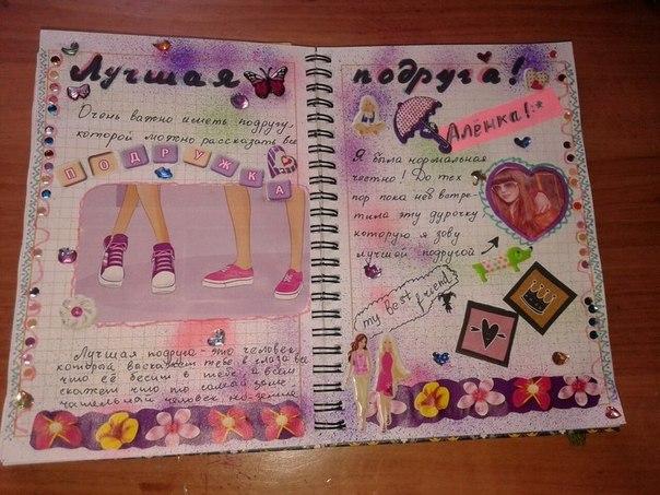 Как сделать дневник для подруги своими руками 99