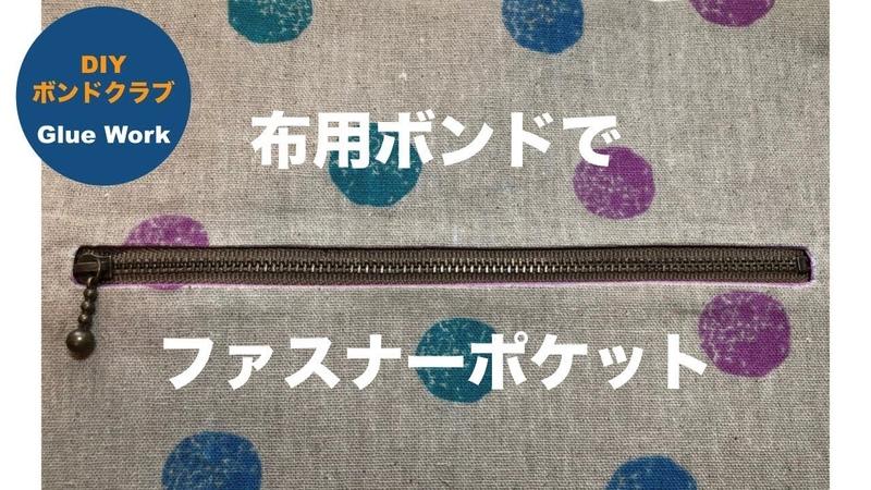 DIY 布用ボンド ファスナ-ポケット付け Glue Work Zipper pocket 裁縫上手 工作