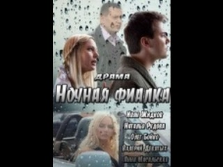 Ночная фиалка (фильм, 2013) Криминальная комедия  «Ночная фиалка»