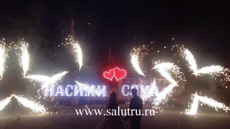 Фейерверк на свадьбу - заказать салют в Самаре и Тольятти.