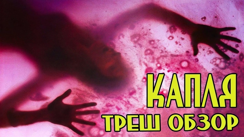 ТРЕШ ОБЗОР фильма КАПЛЯ (желейное НЕЧТО)