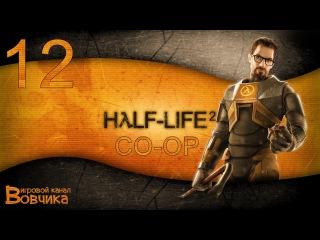Half-Life 2:Co-op Прохождение #12