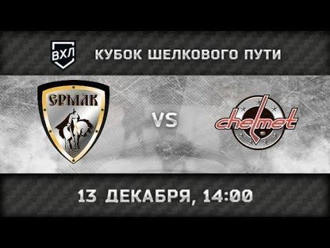 Ермак Ангарск Челмет Челябинск