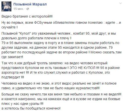 Террористы за день 7 раз обстреляли позиции украинских военнослужащих, - пресс-центр АТО - Цензор.НЕТ 293