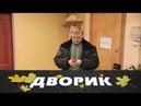 Дворик. 48 серия 2010 Мелодрама, семейный фильм @ Русские сериалы