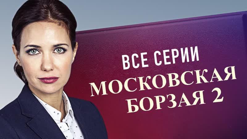 Московская борзая 2 сезон все серии [Сериал,2018, Детектив,HD,720p]