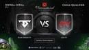 Team Serenity vs LGD.FY, The International CN QL, game 1 [GodHunt, Adekvat]