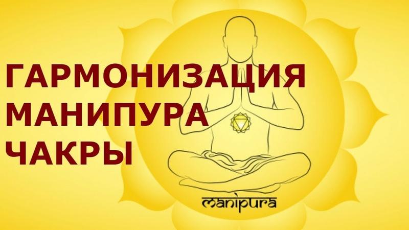 Манипура чакра. Гармонизация манипура чакры. Николай Пейчев.