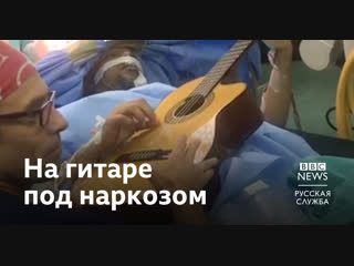 Гитарист под наркозом