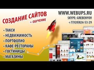 Покупка домена и хостинга для сайта