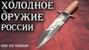 Холодное Оружие России. Дагестанский холодняк.