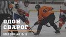 Плей-офф БХЛ 18/19. ОДОН vs Сварог - 1:4