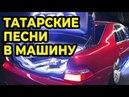 ТАТАРСКИЕ ПЕСНИ В МАШИНУ 2 - МАШИНАГА ҖЫРЛАР!