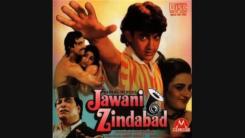 Да здравствует молодость \ Jawani Zindabad 1990