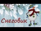 Снеговик. Веселая песенка про снеговика.