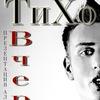 ТиХо - Вчера ( Презентация Альбома)