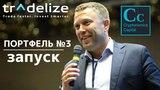 Запуск Портфеля №3 - Tradelize - Александр Форостин презентует