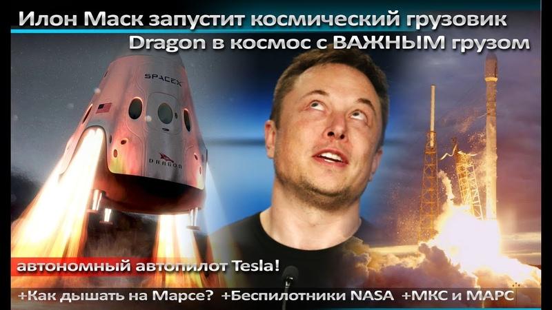 Илон Маск запустит космический грузовик Dragon в космос