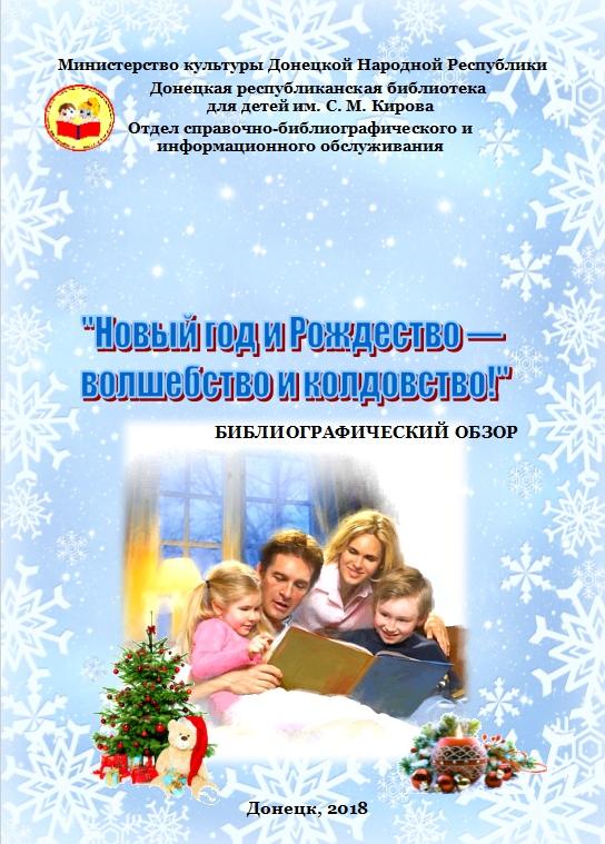 семейное чтение, донецкая республиканская библиотека для детей, отдела справочно-библиографического и информационного обслуживания, издательская деятельность библиотеки