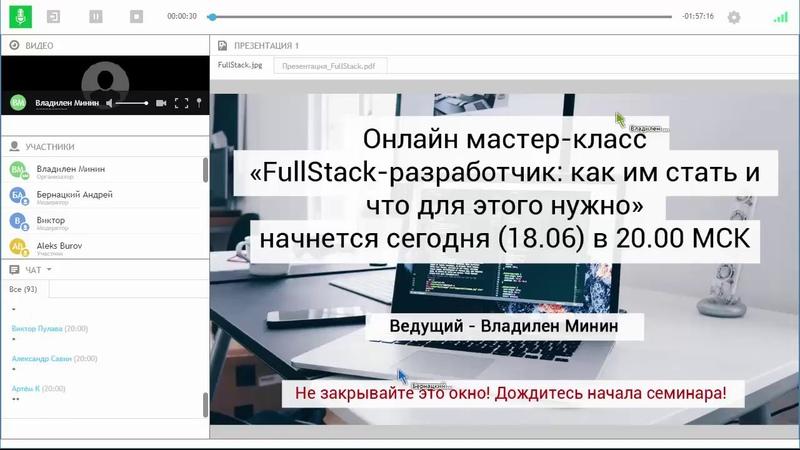Запись мастер-класса Минина - FullStack разработчик. Как им стать и что для этого нужно