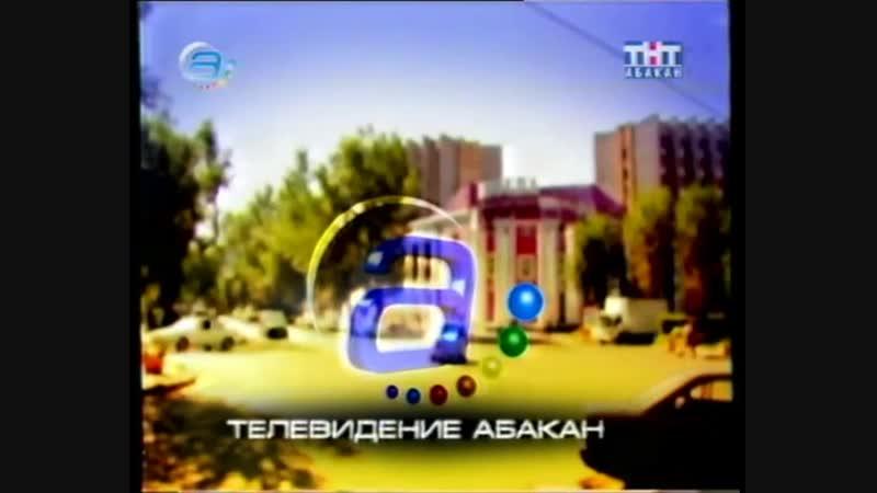 Заставка начала и конца эфира ТВ Абакан (сентябрь 2007-август 2008) ГЦК Победа