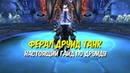 World of Warcraft Classic - Настоящий гайд по друиду