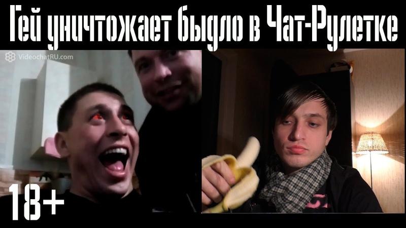 Гей уничтожает БЫДЛО в Чат Рулетке Взрыв Быдло - Пуканов