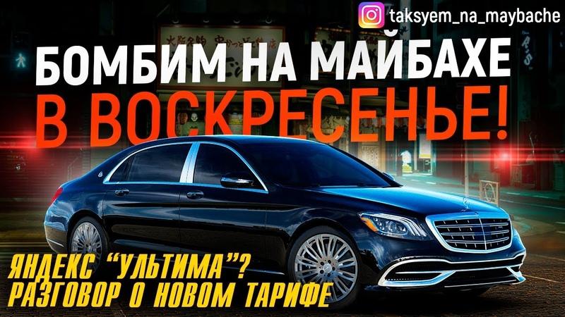 Vip, Luxe такси! Работа на майбахе! Яндекс ,,Ультима,, Таксуем на майбахе