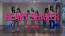 TWICE(트와이스) - Heart Shaker ' Dance Practice (Cover by Sara Shang Super Sweet students)