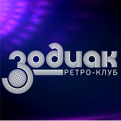Зодиак Ретро-Клуб, 1 декабря 1980, Санкт-Петербург, id205947673