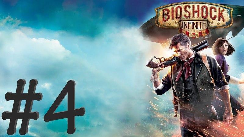 BioShock-Infinite(Прохождение)(Часть 4)