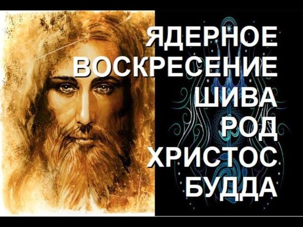 ЯДЕРНОЕ ВОСКРЕСЕНИЕ ШИВЫ РОД ХРИСТОС И БУДДА Александра Барвицкая Женьшеневая Женщина