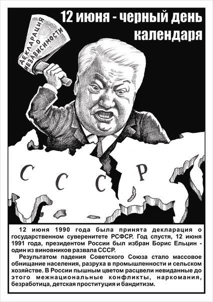 12 июня - день зависимости России