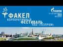 Корпоративный фестиваль «ФАКЕЛ» ПАО «ГАЗПРОМ». День четвертый.