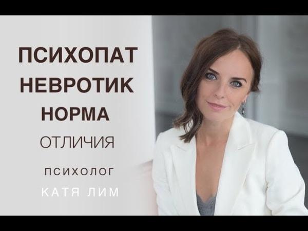 Психопат, невротик, норма. Отличия, поведение. Психолог Екатерина Лим.
