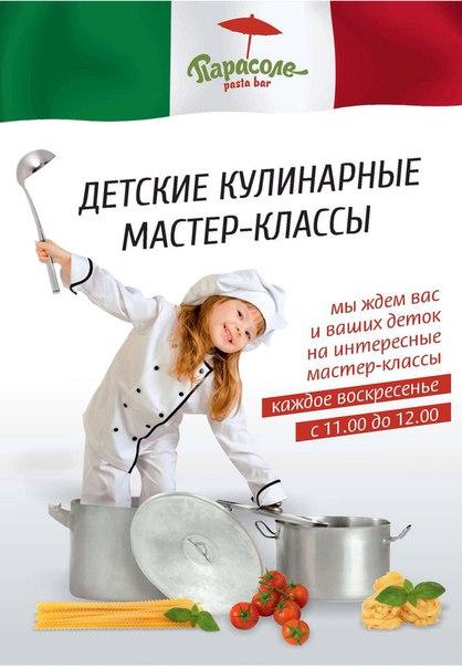 Кулинарный мастер класс стоимость