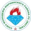 Союз молодёжи Мирнинского района