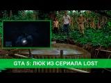 GTA 5: Люк из сериала Лост (Easter Egg)