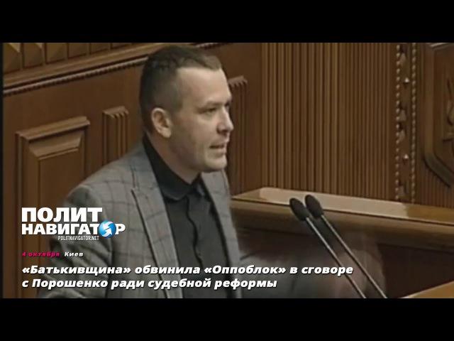 «Батькивщина» обвинила «Оппоблок» в сговоре с Порошенко ради судебной реформы