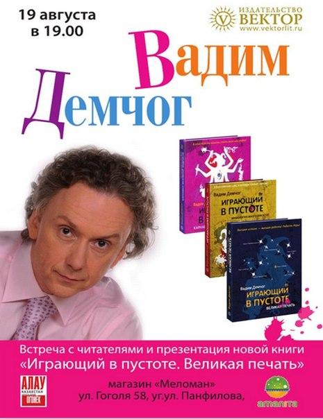 Вадим Демчог Книга