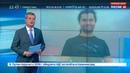 Новости на Россия 24 Дело на 100 миллионов или как Дуров выставил счет бывшему сотруднику