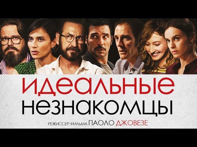 Идеальные незнакомцы / Perfetti sconosciuti / Perfect Strangers 2016 Русский Трейлер