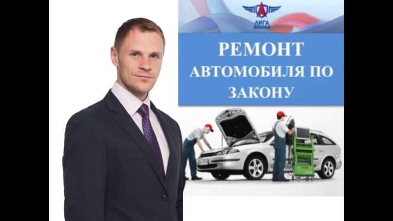 Ремонт автомобиля по закону