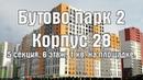 Бутово парк 2 - Корпус 28, 5 секция, 6 этаж, 1-я кв. Двушка июнь 2018