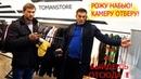 РОЖУ НАБЬЮ КАМЕРУ ОТБЕРУ быдловатый продавец распускает руки угрожает хамит TOMANSTORE