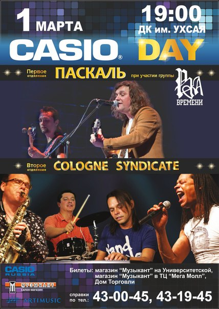 Casio Day 2013 в Чебоксарах!!