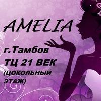 AmeliaAmelia
