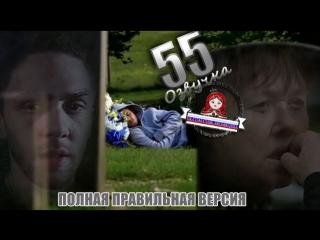 Аарон и Джексон ПОЛНАЯ ВЕРСИЯ   55 серия /озвучка  